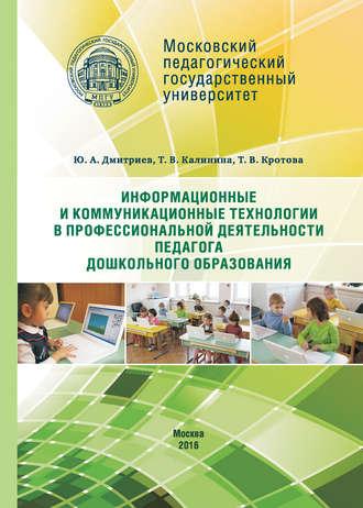 Информационные и коммуникационные технологии в профессиональной деятельности педагога дошкольного образования