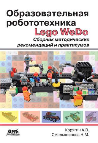 Образовательная робототехника Lego WeDo