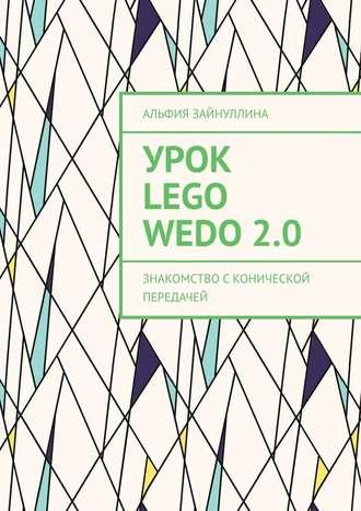 Урок Lego WeDo 2.0