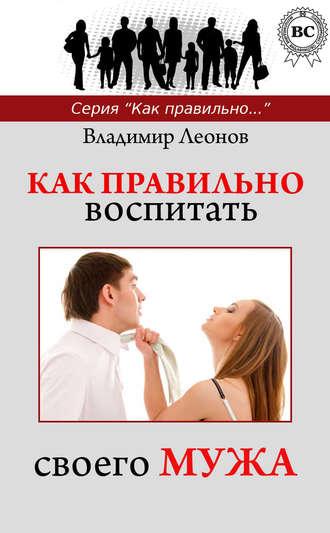 vladimir-leonov-kak-pravilno-vospitat-svoego-muzha